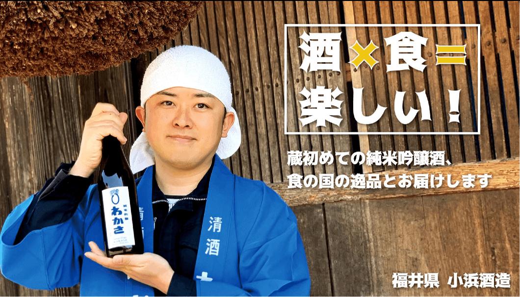 オンライン日本酒市 小浜酒造の純米吟醸酒「純米吟醸 わかさ」と地元名産品をセットにした「家飲みセット」