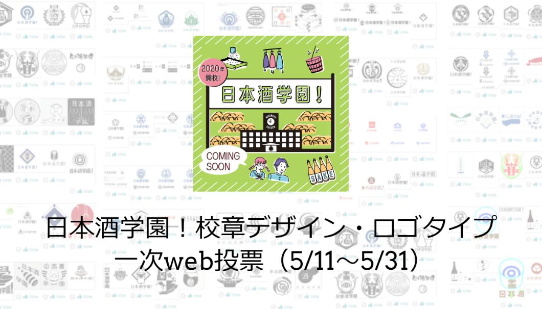 日本酒学園のロゴ