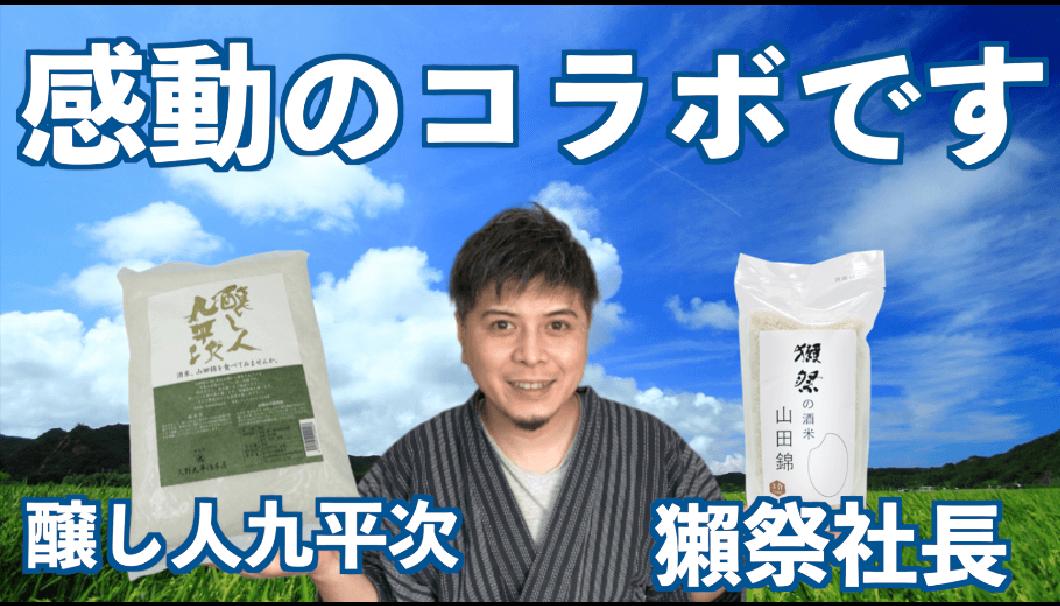 日本酒エンジョイチャンネル 醸し人九平次 獺祭