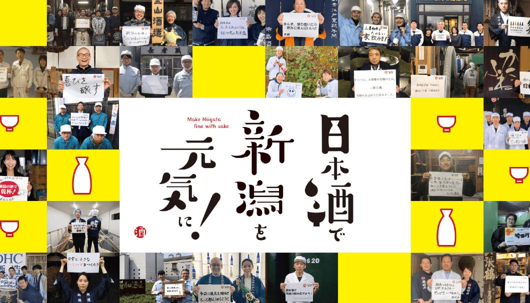 【日本酒で新潟を元気に!】~JR東日本グループが新潟県内の酒蔵とタッグを組んで地域応援企画を実施!~