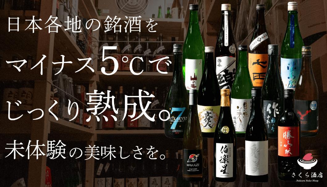 マイナス5℃でじっくり熟成させた銘酒を月に1本お届けするプロジェクト(さくら酒店)