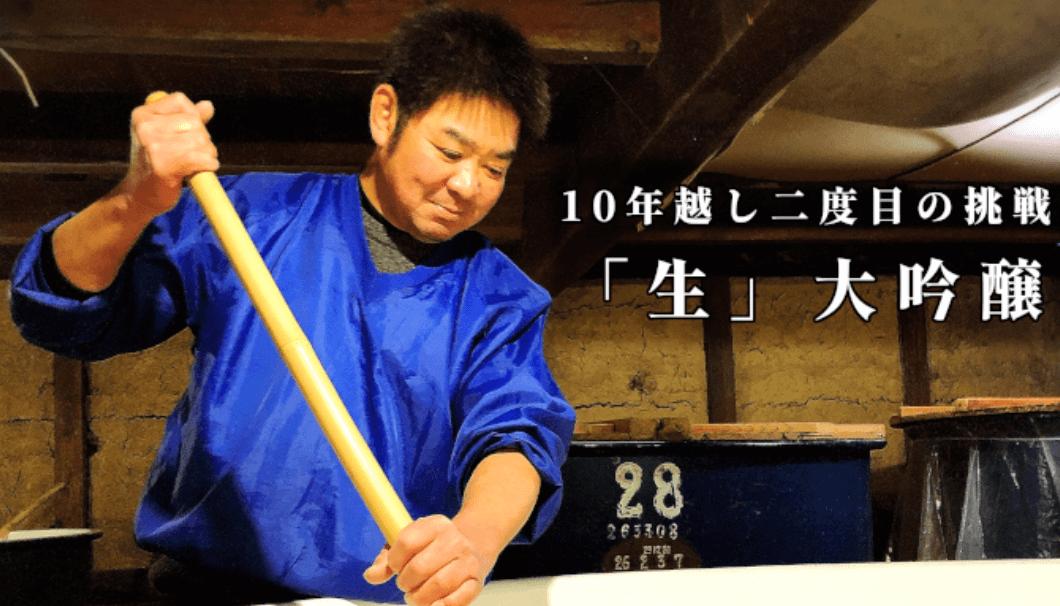 田中酒造の大吟醸