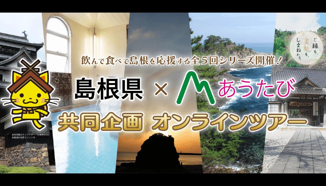 島根県xあうたびオンラインツアー