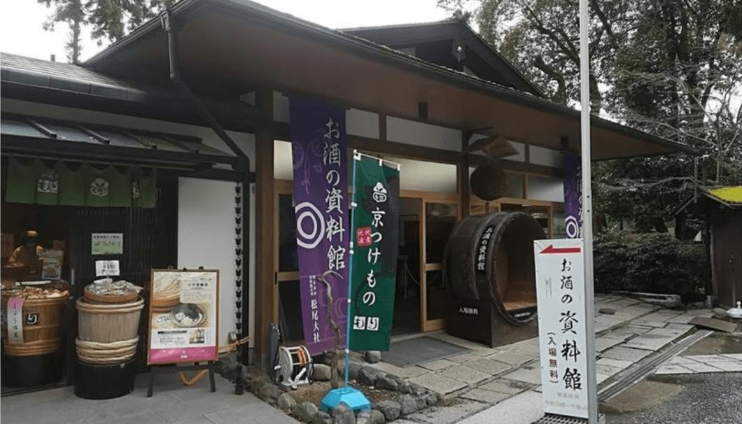 松尾大 資料館