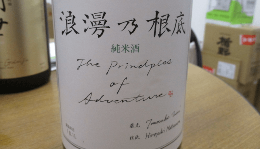 浪漫乃根底 純米酒