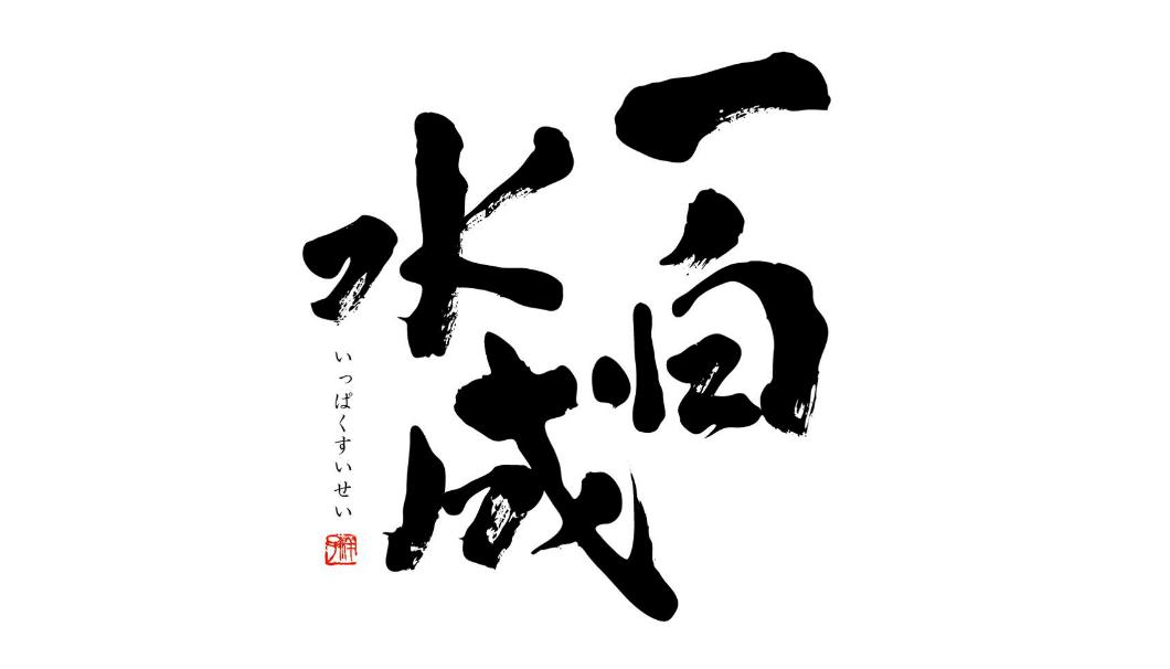 「一白水成」のロゴ