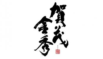 「賀茂金秀」のロゴ