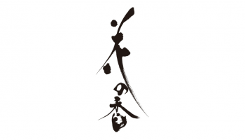 「花の香」のロゴ