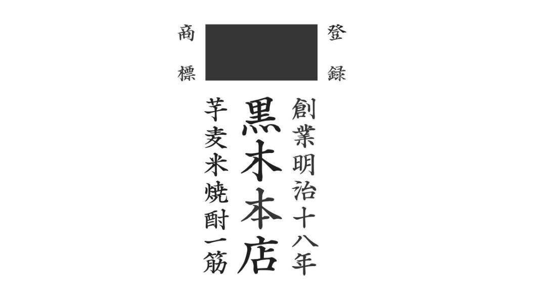 株式会社黒木本店のロゴ