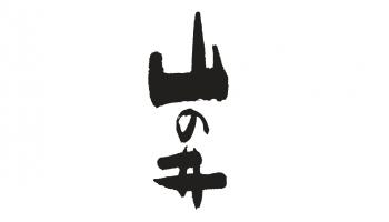 「山の井」のロゴ