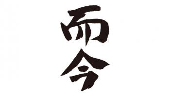 「而今」のロゴ