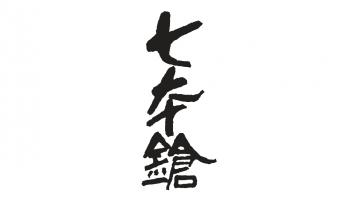 「七本鎗」のロゴ
