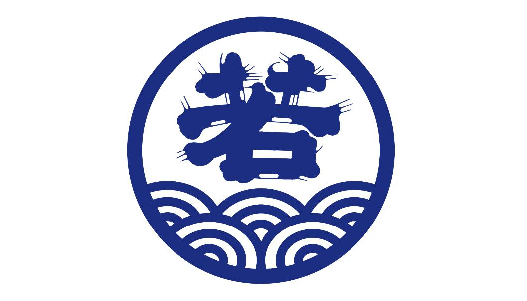 「若波」のロゴ
