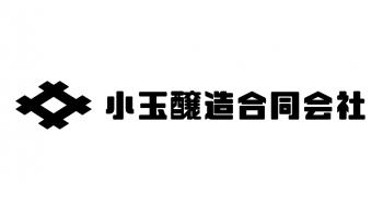 小玉醸造合同会社のロゴ