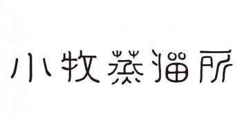 小牧醸造株式会社のロゴ