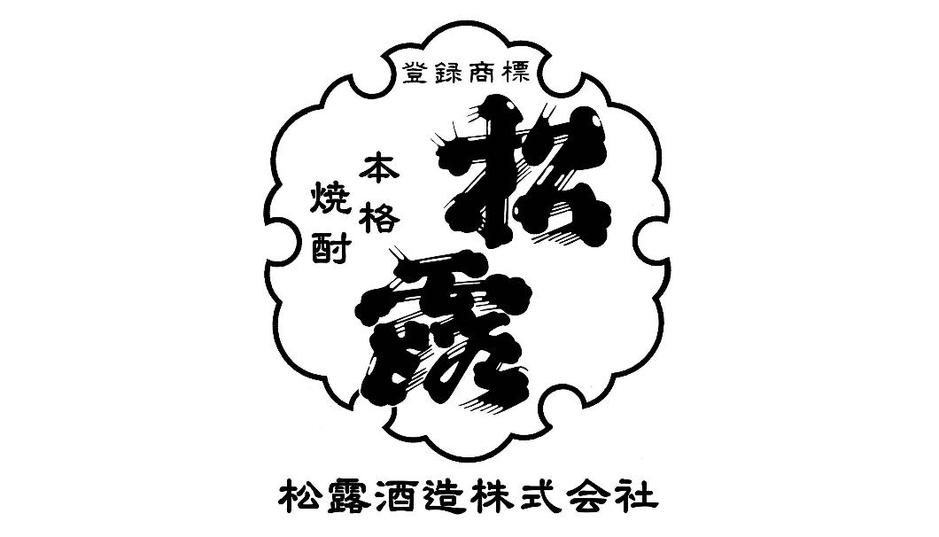 松露酒造株式会社のロゴ
