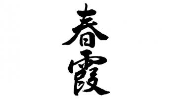 「春霞」のロゴ