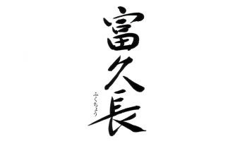 「富久長」のロゴ