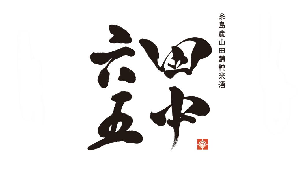 「田中六五」のロゴ