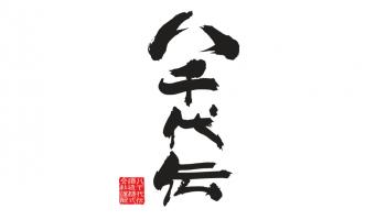 農業法人 八千代伝酒造株式会社のロゴ