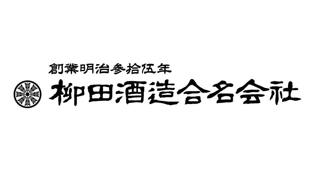 柳田酒造合名会社のロゴ