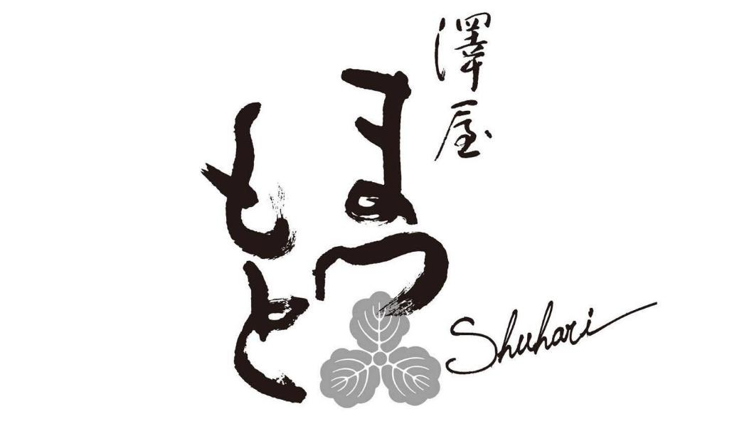 「澤屋まつもと」のロゴ
