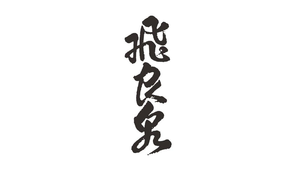 「飛良泉」のロゴ