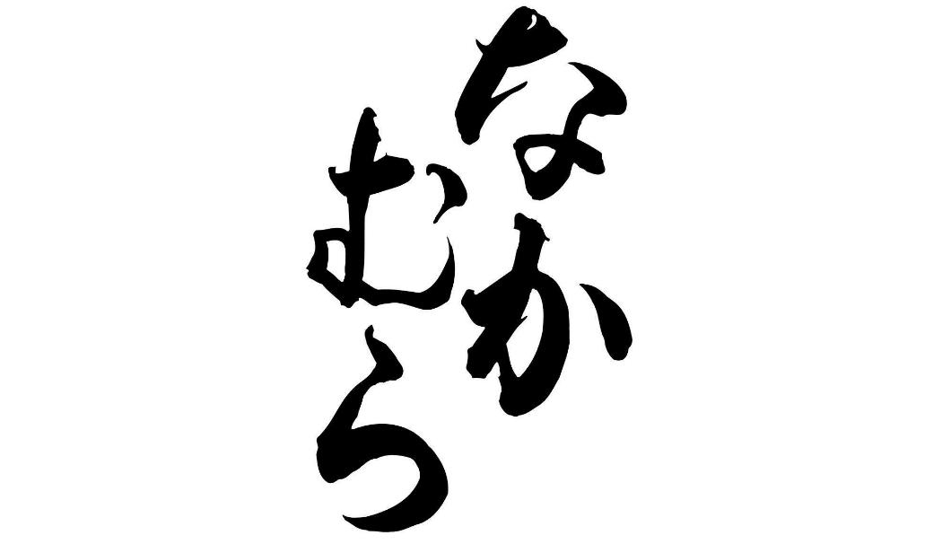 有限会社中村酒造場のロゴ