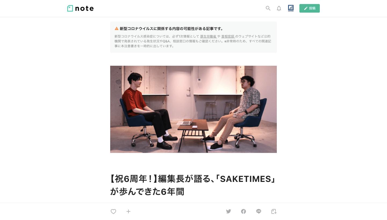 6周年企画・編集長インタビュー
