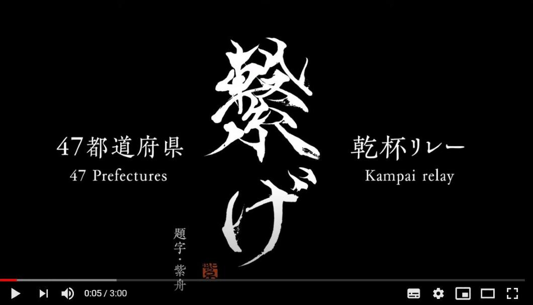YouTube動画 繋げ!47都道府県乾杯リレー「今こそ國酒の力で日本を笑顔に!」