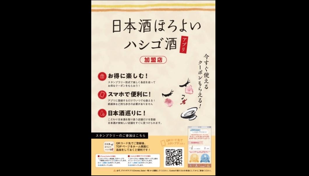 浅野日本酒店アプリ