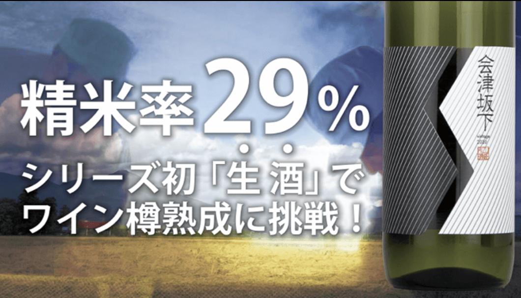 オンライン日本酒市 超低温熟成300日プロジェクト!精米29%!純米大吟醸をワイン樽にて熟成!