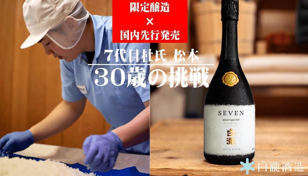 オンライン日本酒市 伝統を抜き去れ!上善如水の白瀧酒造7代目杜氏(松本たかき30歳)の挑戦(序章)