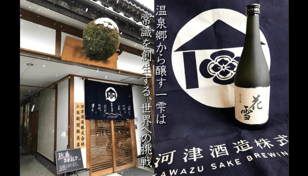 """オンライン日本酒市 熊本・河津酒造より、通常の倍の期間をかけ熟成した「甘口を超えた""""超甘口""""」日本酒"""