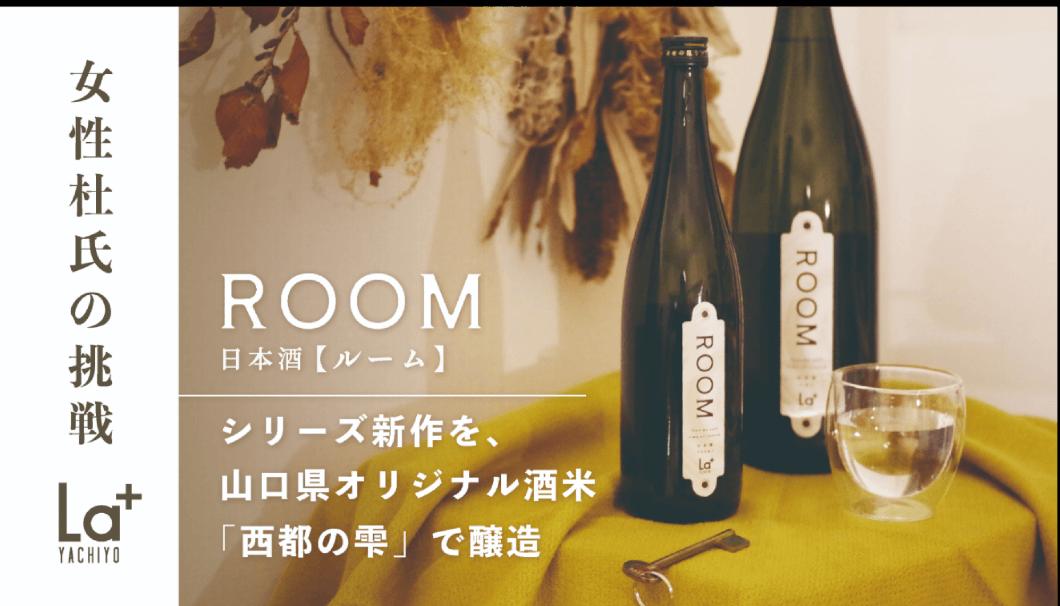 オンライン日本酒市 五代目女性杜氏の挑戦!代表作「ROOM」のシリーズ新作を、県米「西都の雫」で醸造