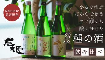 オンライン日本酒市 通常ネット販売は一切なし。「生酒だけどぬる燗でも楽しめる」日本酒飲み比べ