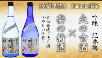 オンライン日本酒市 妻の10年目の挑戦 和歌山の小さな酒蔵で造る夫唱婦随の酒