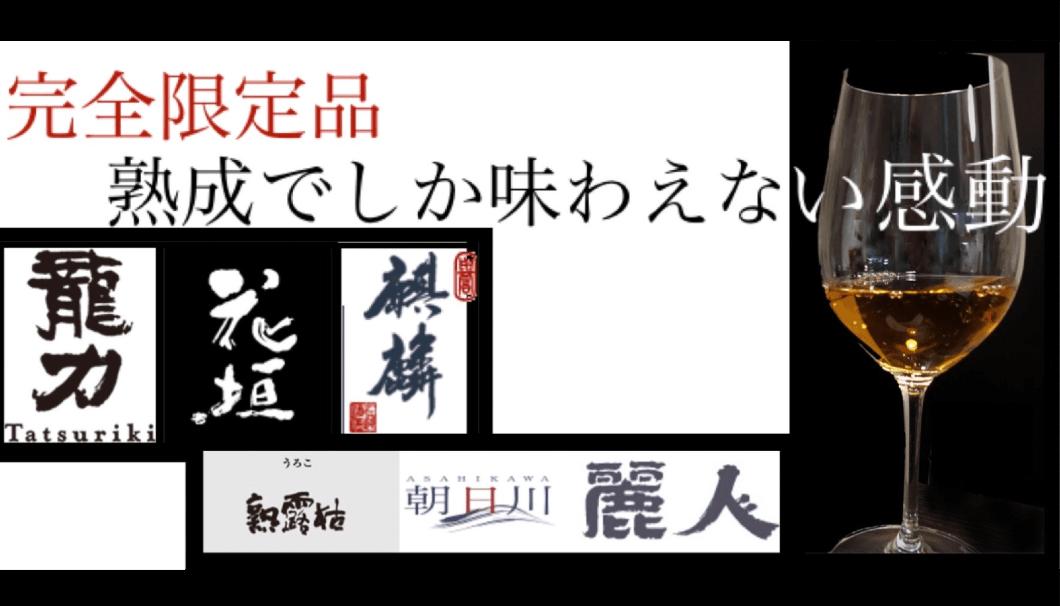 オンライン日本酒市 熟成古酒ルネッサンスをご自宅で!様々なタイプの熟成古酒をMakuakeで限定販売