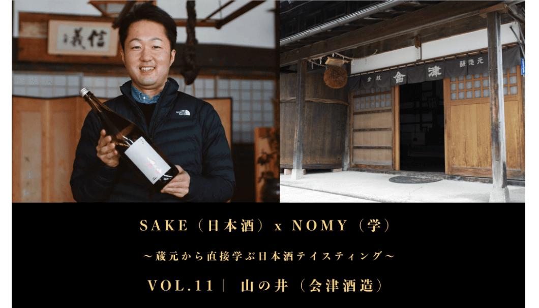 SAKENOMY会津酒造