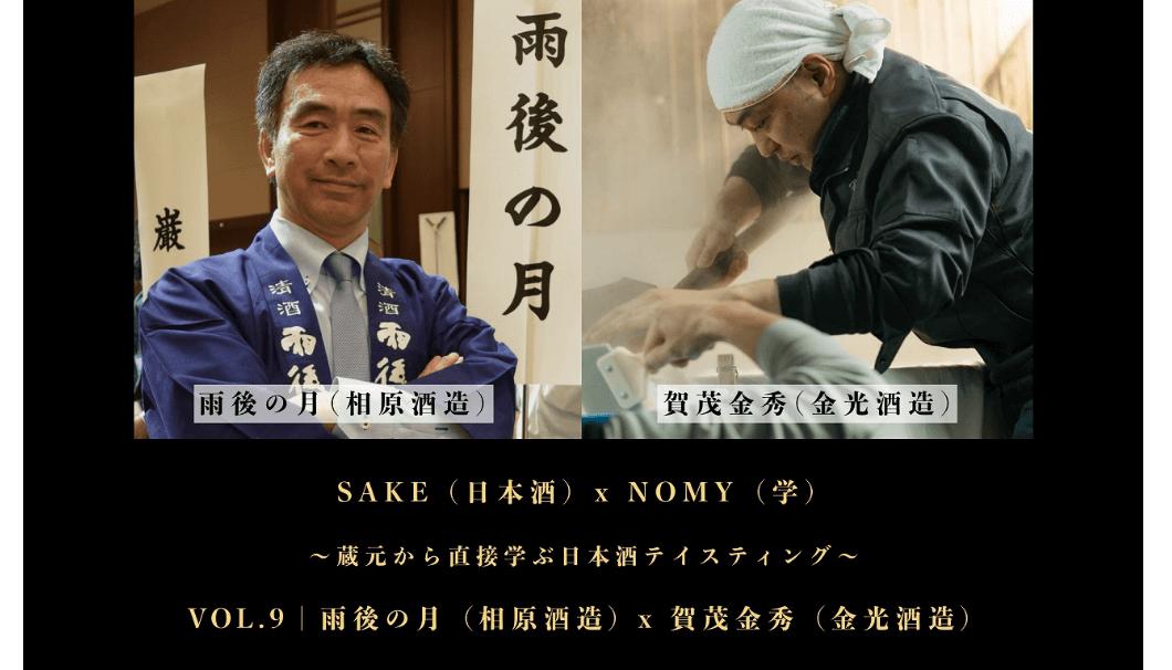 sakenomy相原酒造と金光酒造