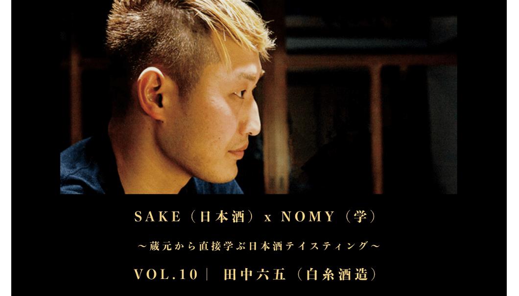 sakenomy白糸酒造