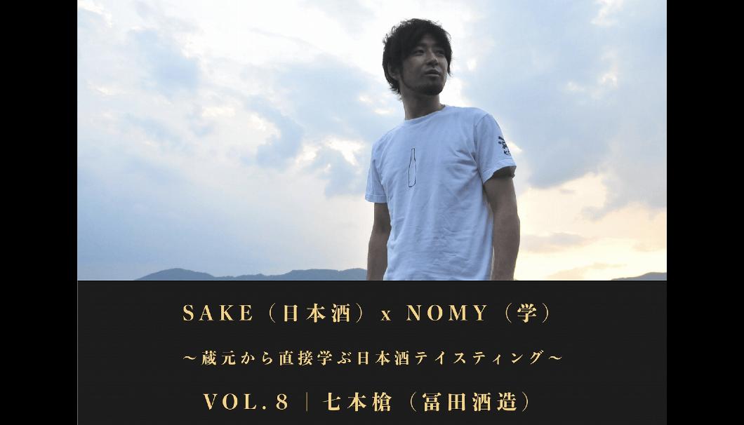 SAKE(日本酒)x NOMY(学) VOL.8   七本槍(冨田酒造有限会社)