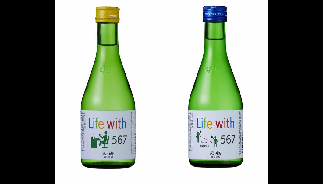 若鶴酒造 567