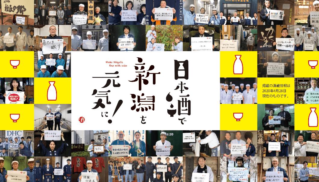 日本酒で新潟を元気に!「新潟清酒応援プロモーション」