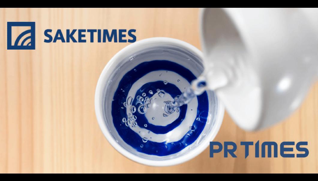 PR TIMES x SAKETIMES