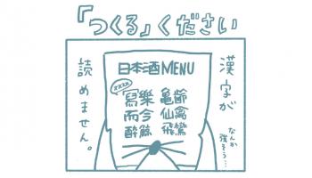 ハネオツパイのハネオくんがゆく、SAKETIMESオリジナル日本酒マンガ「ハネぽん」の第1話の一コマ目