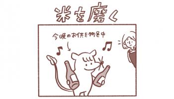 ハネオツパイのハネオくんがゆく、SAKETIMESオリジナル日本酒マンガ「ハネぽん」の第2話の一コマ目
