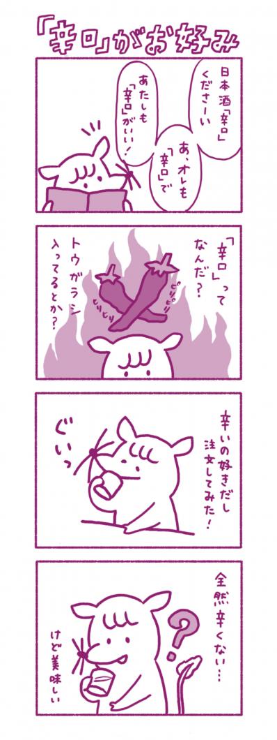 ハネオツパイのハネオくんがゆく、SAKETIMESオリジナル日本酒マンガ「ハネぽん」の第3話