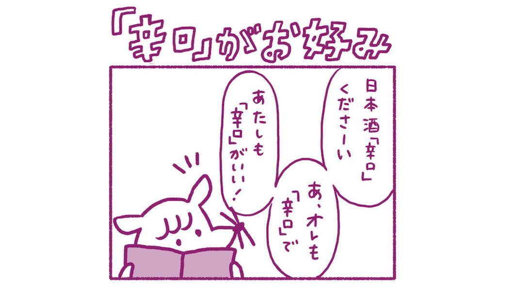 ハネオツパイのハネオくんがゆく、SAKETIMESオリジナル日本酒マンガ「ハネぽん」の第3話の一コマ目