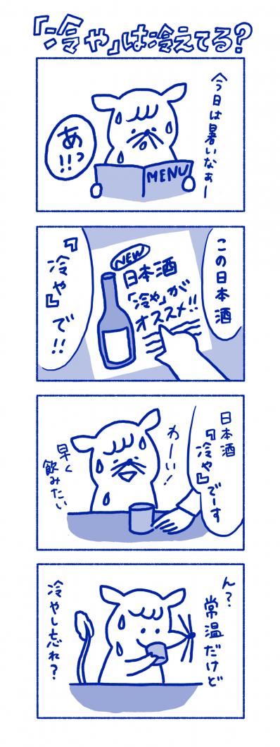 ハネオツパイのハネオくんがゆく、SAKETIMESオリジナル日本酒マンガ「ハネぽん」の第4話